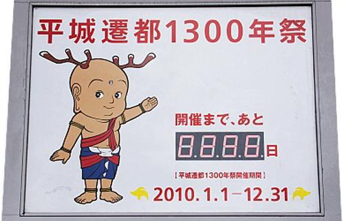Aniversario de Nara